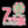 7つの_家ロゴ.png