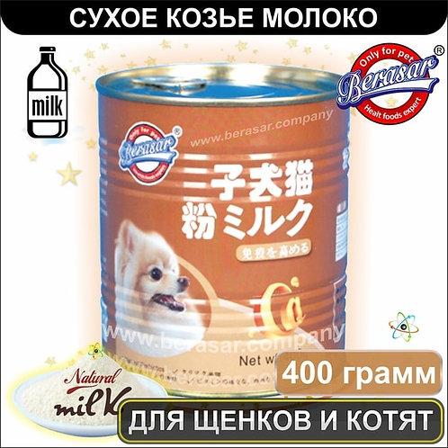 Berasar - Берасар - Сухое козье молоко для щенков и котят  400 гр.