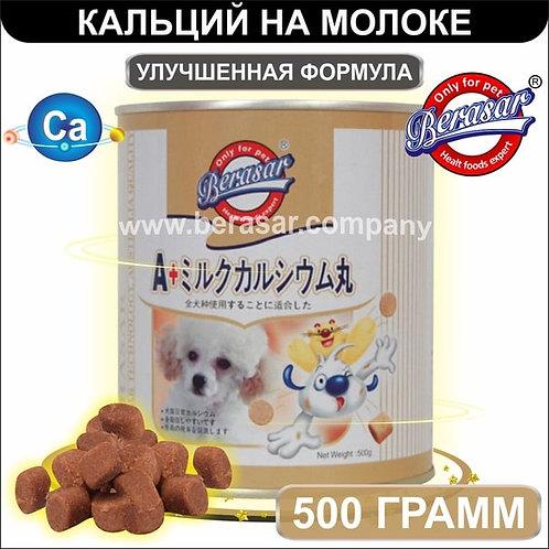Berasar - Берасар - Кальций на козьем молоке 500 гр. Улучшенная формула
