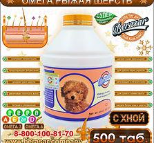 Берасар - Омега - Рыжая шерсть 500 таб (