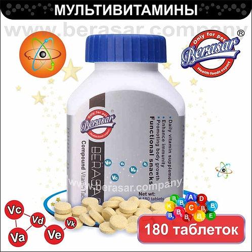 Berasar - Берасар - Мультивитамины 180 таб.