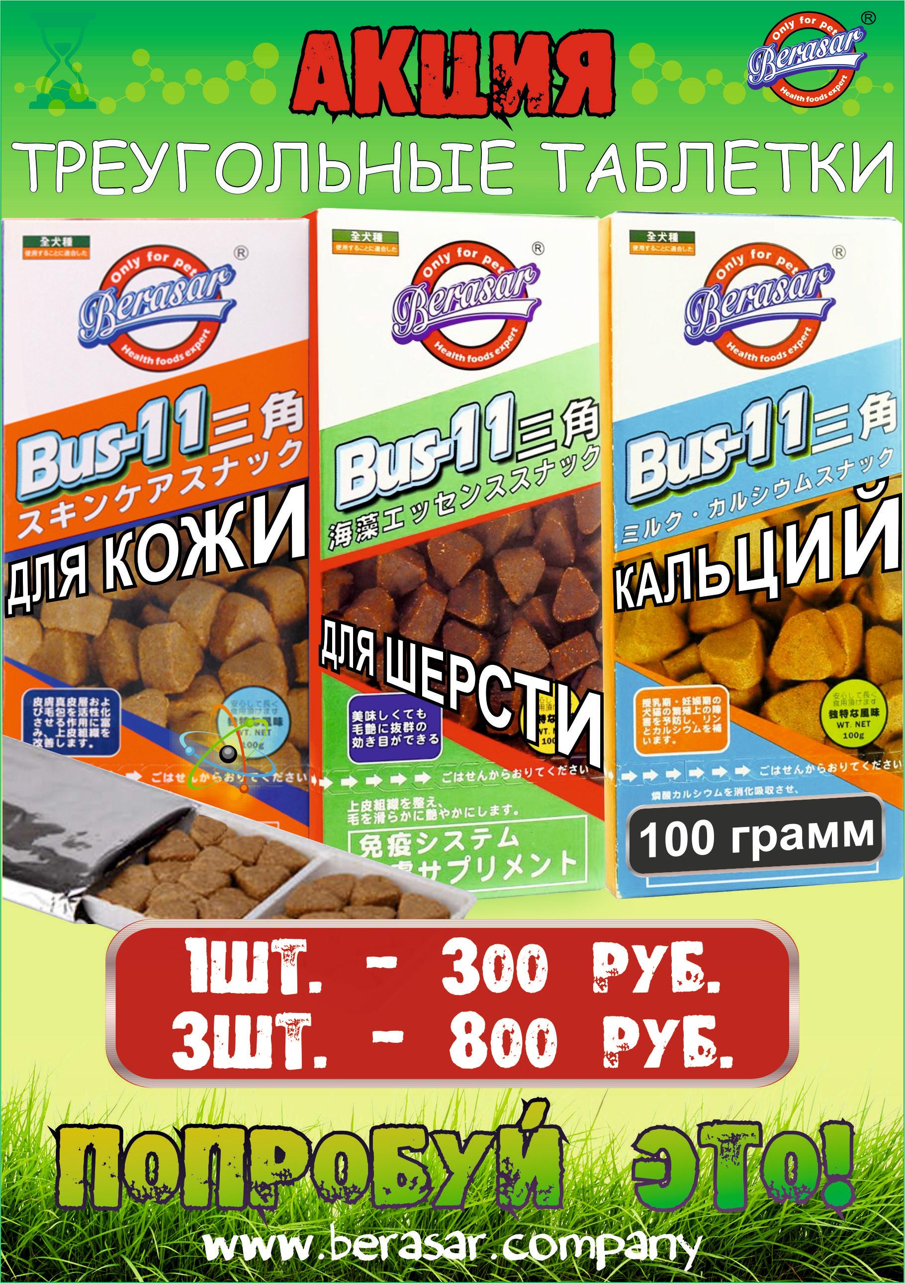 BERASAR - АКЦИЯ Треугольные таблетки длинная упаковка