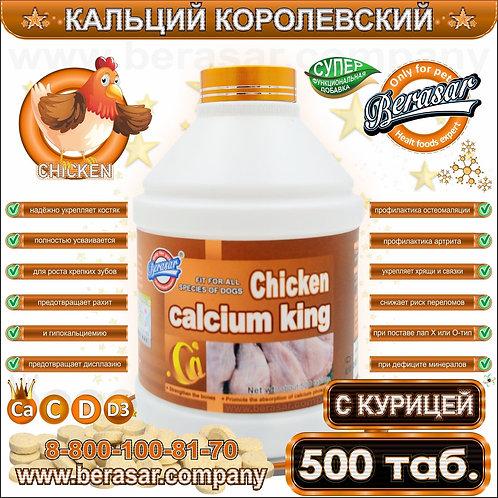 Кальций «Королевский» с курицей 500 гр. Berasar - (Берасар)