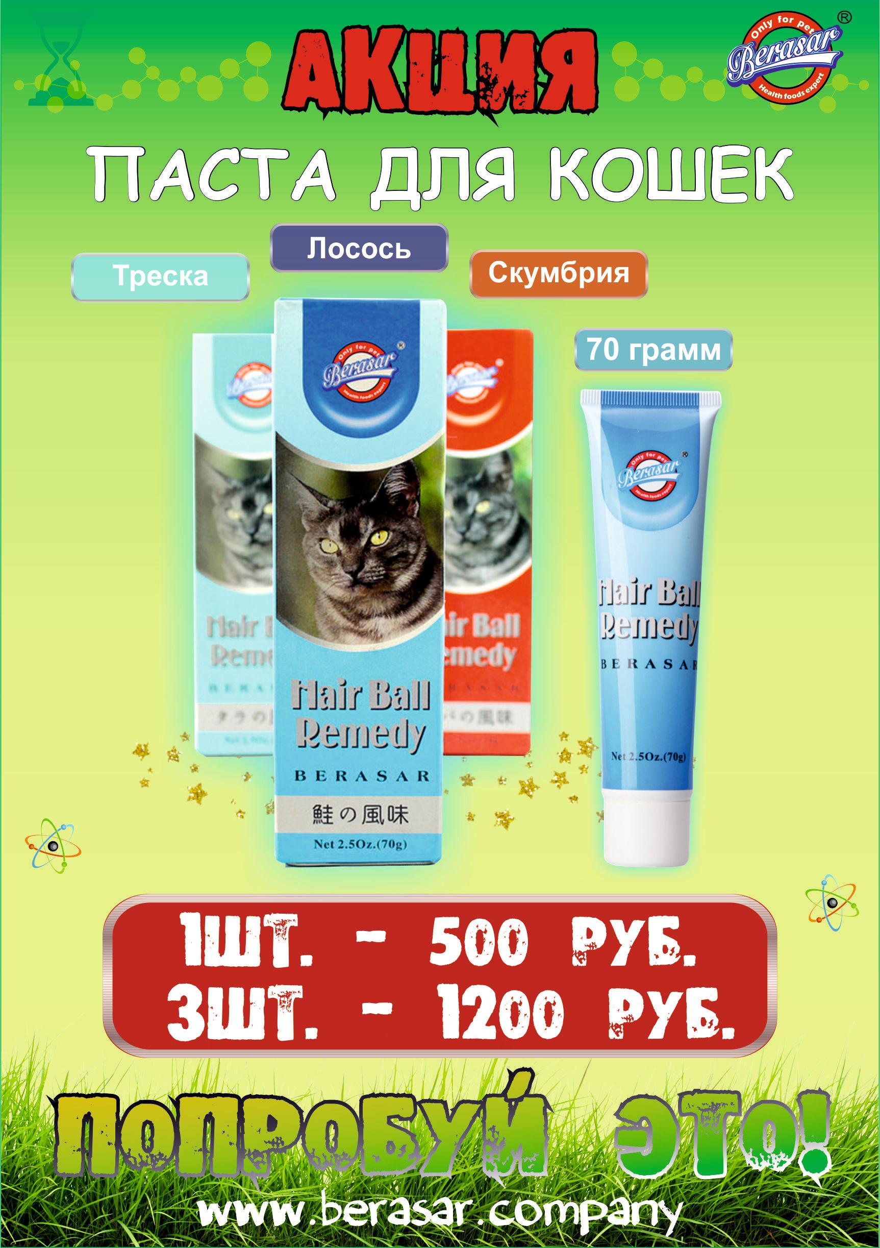 BERASAR - АКЦИЯ Паста для кошек