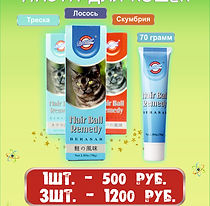 Паста для котов, выводит шерсть из ЖКТ Бераср Berasar Россия купить