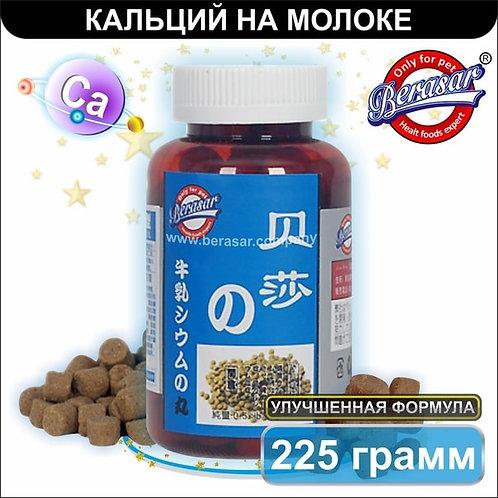 Berasar - Берасар - Таблетки с кальцием на козьем молоке 225 гр.