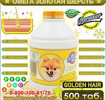Берасар - Золотая шерсть 500 таб. (ВК)-m