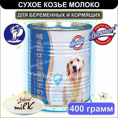 Berasar - Берасар - Сухое козье молоко для беременных собак и кошек 400 гр.