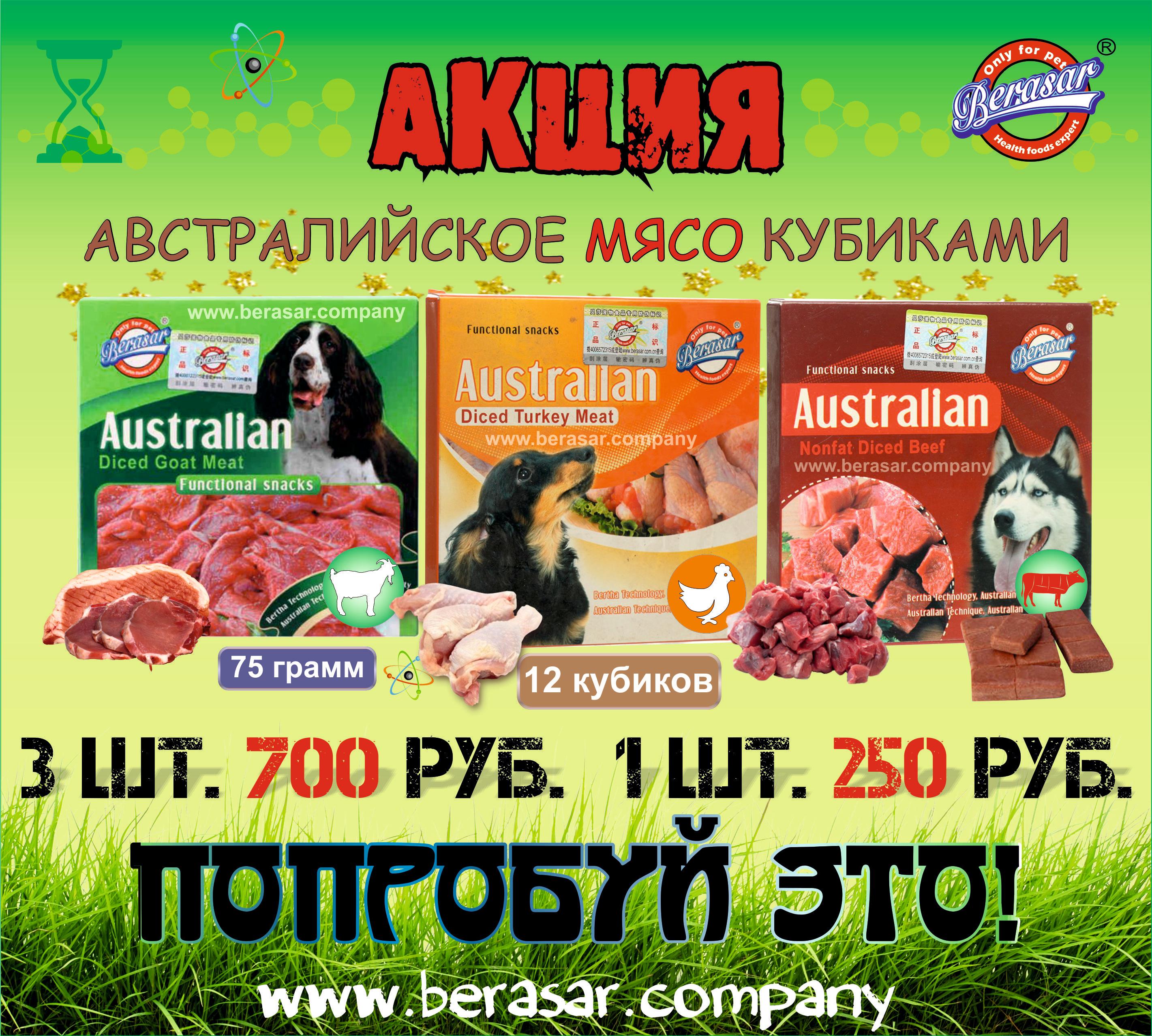 BERASAR - АКЦИЯ - Австралийское мясо кубиками