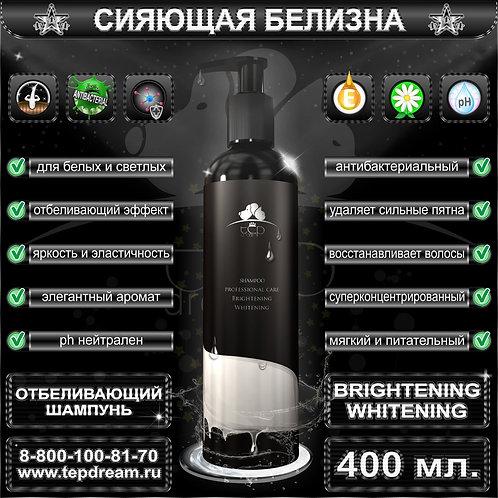 Сияющая белизна 400 мл. (Brightening Whitening) шампунь для собак и кошек