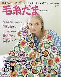 日本ヴォーグ社  毛糸だま Vol185
