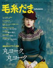 日本ヴォーグ社  毛糸だま Vol179