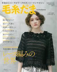 日本ヴォーグ社  毛糸だま Vol178