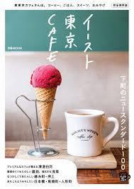 イースト東京CAFE 完全保存版 (ぴあMOOK)
