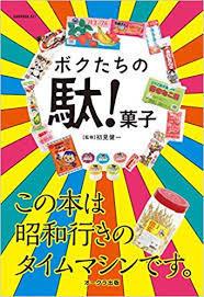 オークラ出版 ボクたちの駄!菓子