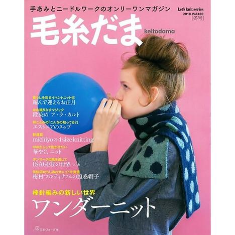 日本ヴォーグ社  毛糸だま Vol180