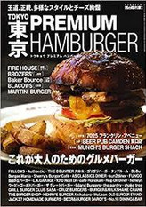 三栄書房 男の隠れ家 別冊 TOKYO PREMIUM HAMBURGER