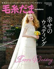 日本ヴォーグ社  毛糸だま Vol181