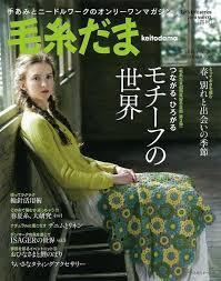 日本ヴォーグ社  毛糸だま Vol177