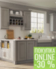апрель заказ кухни онлайн скидка 30%.jpe