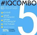 iqcombo5.png