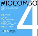 iqcombo4.png