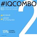 iqcombo2.png