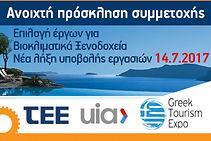 ΤΕΕ, UIA, bioclimatic hotel