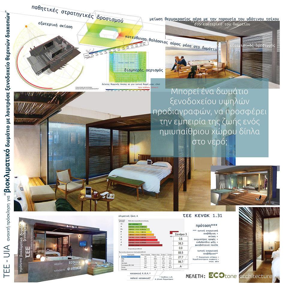 βιοκλιματικό δωμάτιο ξενοδοχείου, bioclimatic hotel room, ecotone,ηλιοπούλου