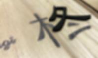 Podea 表札文字部分のはめ込み
