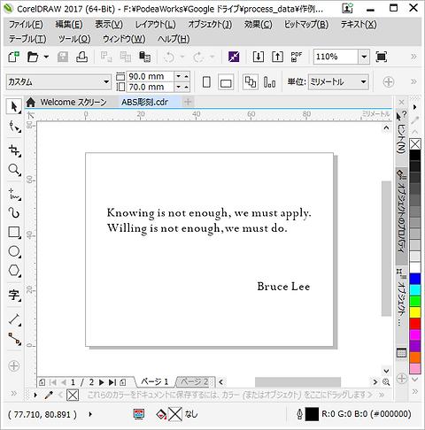 シンプルな格言デザイン