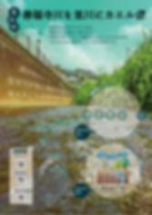 【サイト用】蛙ポスター.jpg