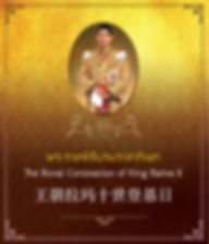 05 Royal Coronation King Rama X-01.jpg