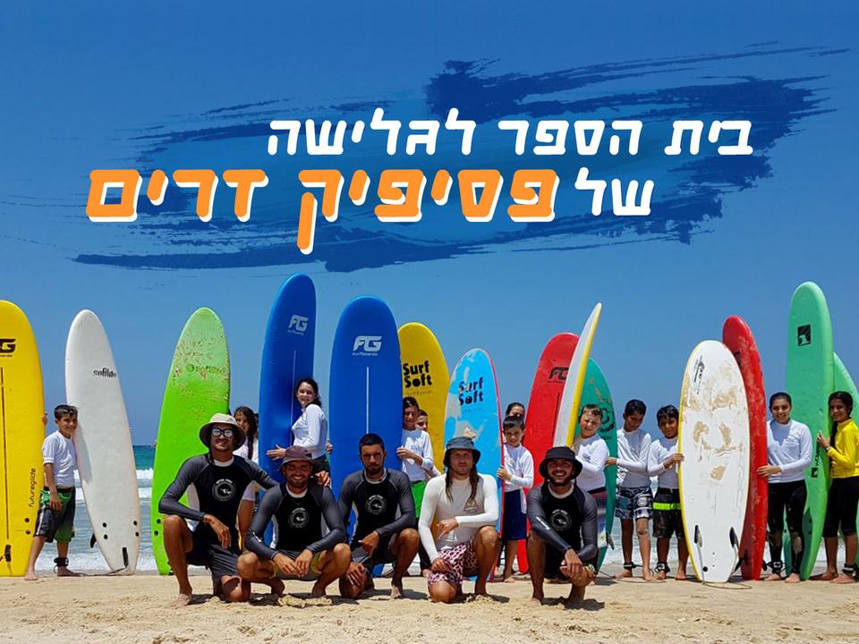 Pacific Dream surf school