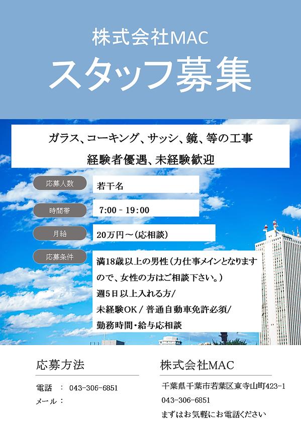 スタッフ募集PDF.pptx.png