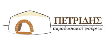 παραδοσιακοι φουρνοι Πετρίδης