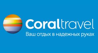 Ведущий Корал Тревел