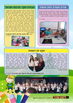 עיתון בית ספר דוגמא 6