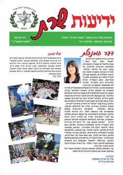 עיתון בית ספר דוגמא 16