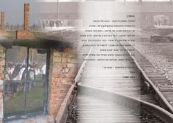 ספר סיכום המסע לפולין עמוד רוחב 5