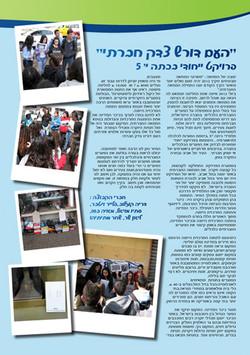 עיתון בית ספר דוגמא 18