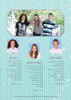 ספר מחזור - עמוד תלמידים - 3 בעמוד