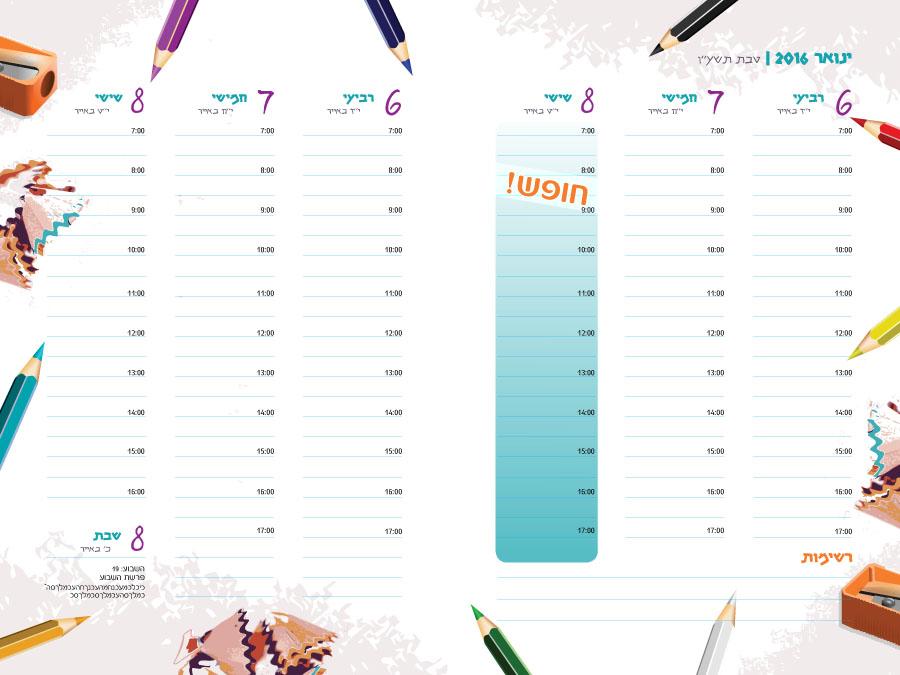 עיצוב יומן תלמיד - יומן עפרונות