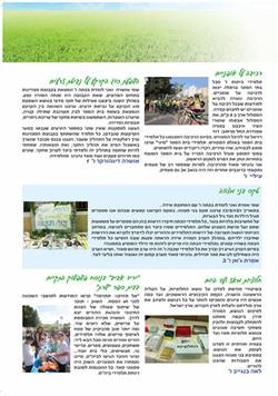עיתון בית ספר דוגמא 12