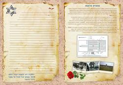 ספר הכנת המסע לפולין עמוד גובה 1