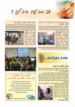 עיתון בית ספר דוגמא 14