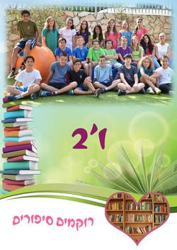 ספר מחזור - עמוד שער כיתה 6