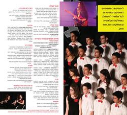 חוברת מידע בית ספר - דף כפול 3