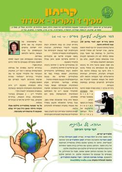 עיתון בית ספר דוגמא 11