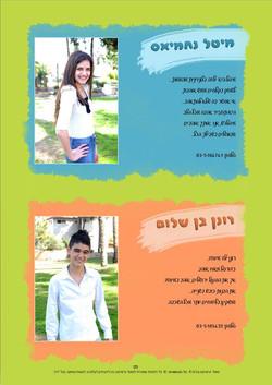 ספר מחזור - עמוד תלמידים - 2 בעמוד